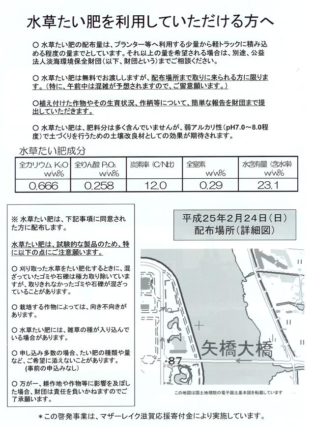 滋賀県水草たい肥無料配布