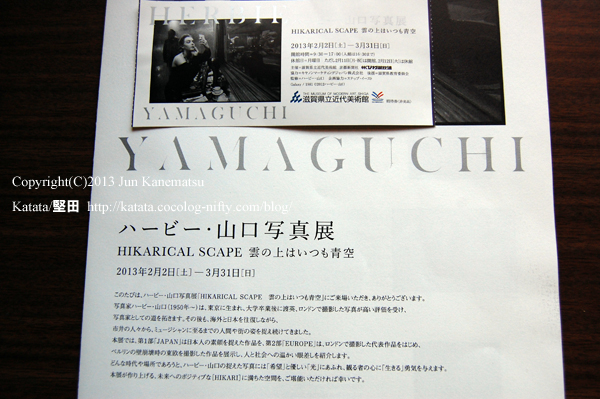 ハービー・山口さんの写真展パンフ