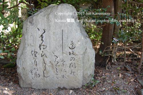 紀貫之の句碑(関の清水)