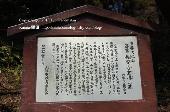長安寺の牛塔(案内板)