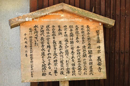 長安寺の由来(滋賀県大津市逢坂)