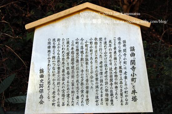 関寺小町の案内板(長安寺・滋賀県大津市逢坂)