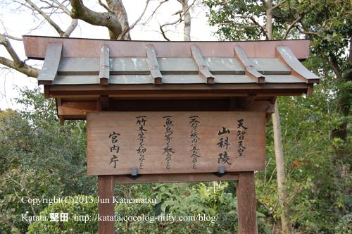 天智天皇山科陵(宮内庁掲示)