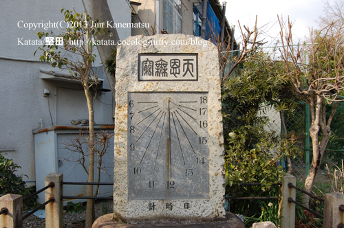 天智天皇山科陵前の日時計