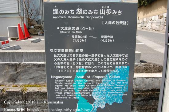 弘文天皇陵の案内板