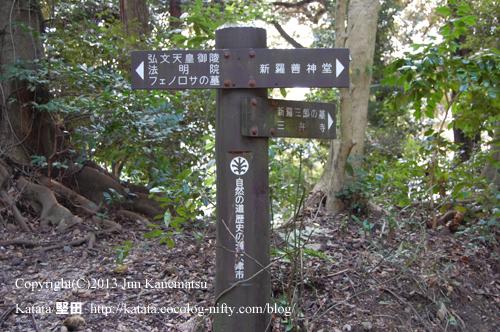 新羅善神堂付近の森(東海自然歩道標識)