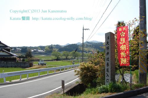 大野神社参道入り口