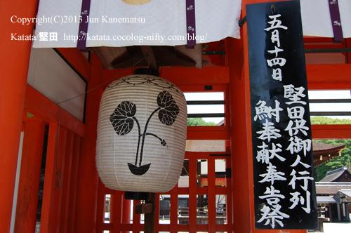 楼門に「堅田供御人行列」の看板、カモアオイの紋が入った提灯(2013年献撰供御人行列-20)