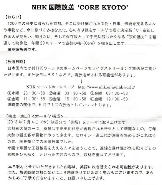 Core_kyoto20130704