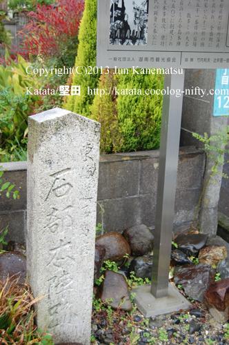 石部本陣跡の石碑(旧東海道)