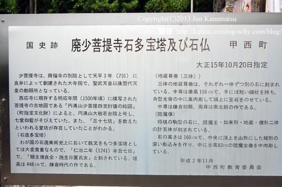 国史跡「廃少菩提寺石多宝塔及び石仏」案内板