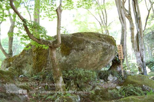 太子の説法岩