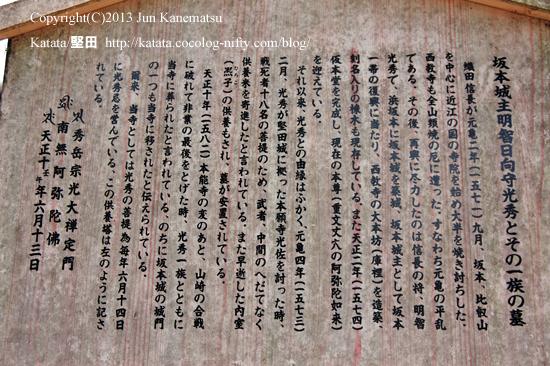 明智光秀とその一族の墓(西教寺境内にある案内板)