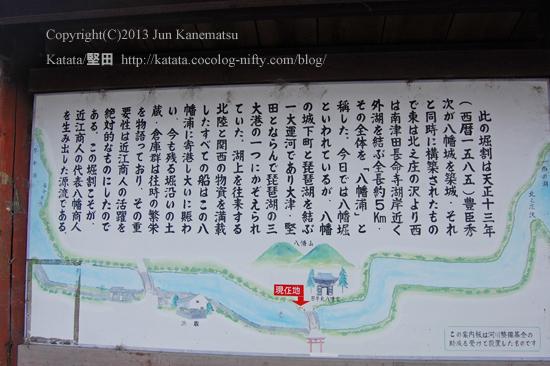八幡堀について(案内板)