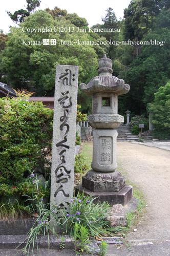 長命寺の六丁石