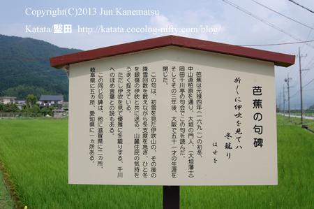 芭蕉の句碑「折々に伊吹を見ては冬籠り」の解説(滋賀県米原市清滝)