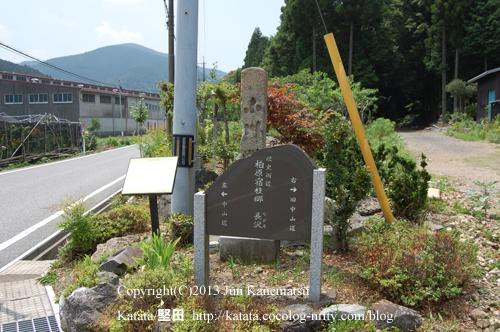 柏原宿・長沢(旧中山道分岐点)