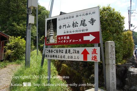 松尾寺まで「十二町」の道標(下丹生)