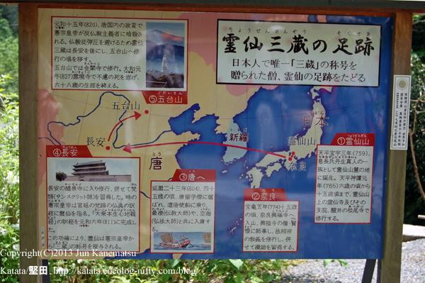 霊仙三蔵の足跡(案内板)