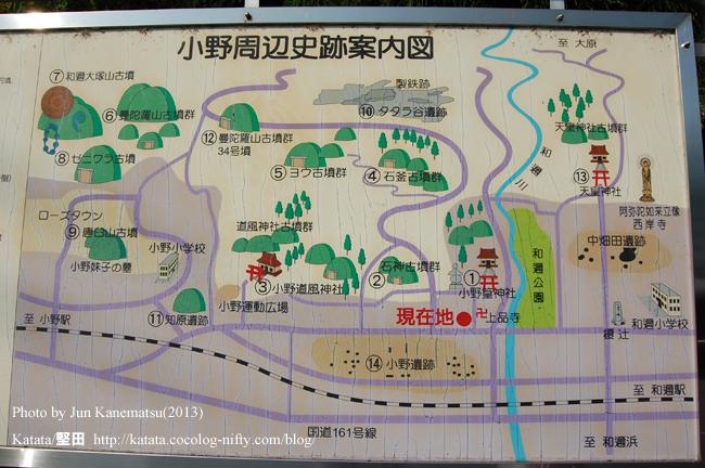 小野周辺史跡案内図