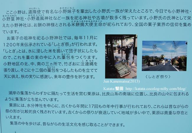 しとぎ祭の様子(小野駅前の案内板より)