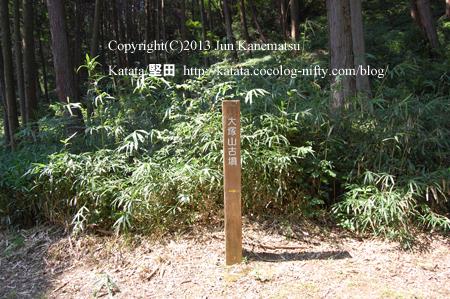 曼陀羅山にて、和邇大塚山古墳への標識
