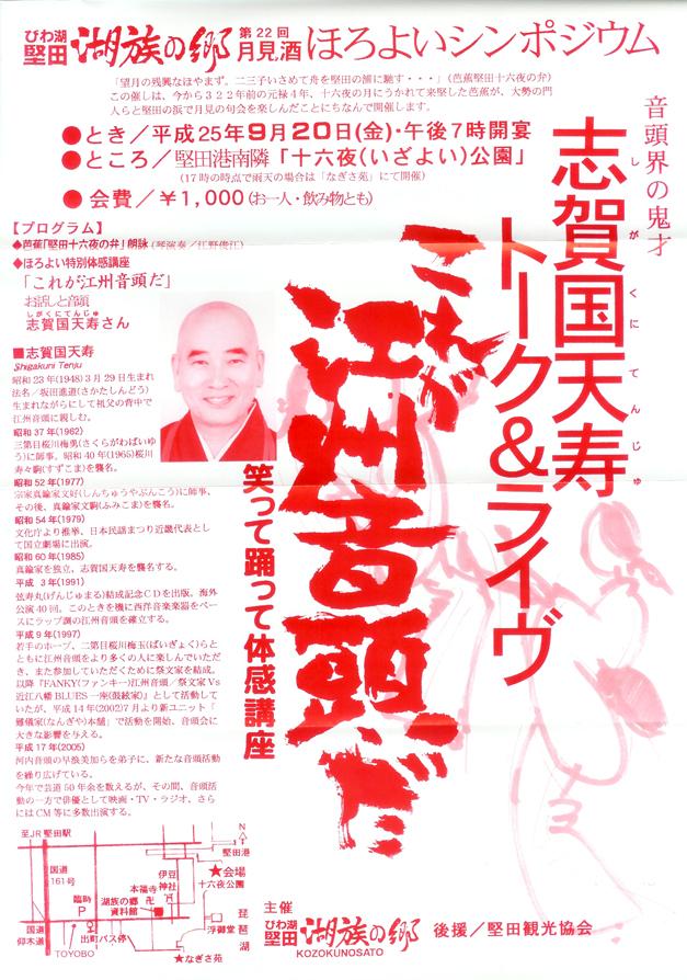第22回月見酒ほろよいシンポジウム(2013/9/20開催) title=