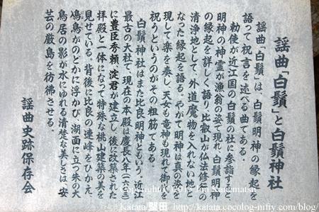 謡曲「白鬚」の案内板(白鬚神社)