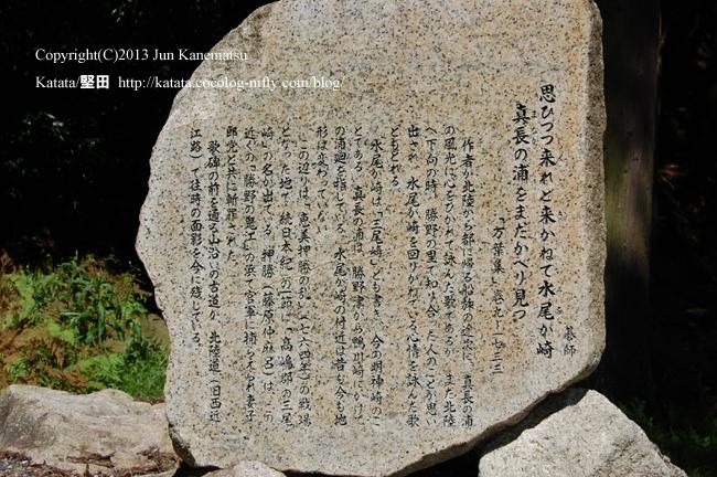 万葉の句碑(鵜川四十八体石仏群付近)-2
