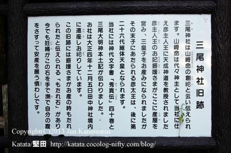 三尾神社旧跡案内板(高島市安曇川町)