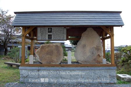 神代文字の石と力石(高島市安曇川町)