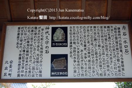 神代文字の石と力石の案内板(高島市安曇川町)