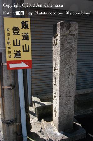 飯道山道標(甲賀市水口町三大寺)