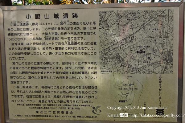 小脇山城跡