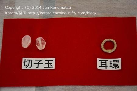 水晶の切子玉、そして耳輪