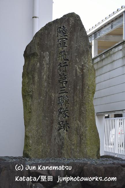 陸軍飛行第3連隊跡の碑