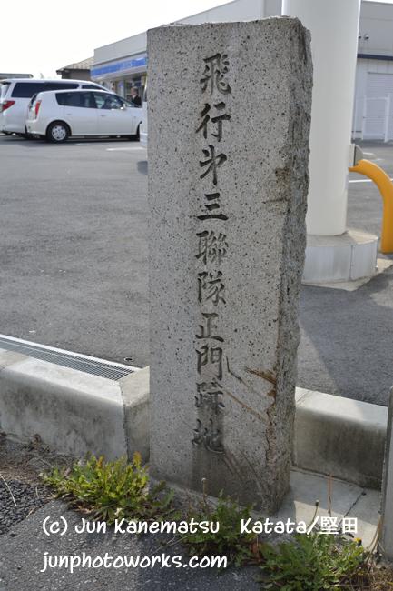 飛行第3連隊正門跡地の碑