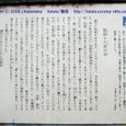 43 Honkatata/本堅田070  堅田十六夜の弁記碑・解説文